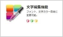 文字編集機能.jpg