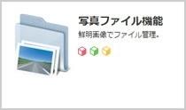写真ファイル機能.jpg