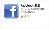 facebook連携.jpg