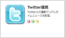 Twitter連携.jpg