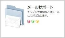メールサポート.jpg