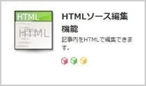 HTMLソース編集.jpg