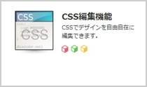 CSS編集機能.jpg