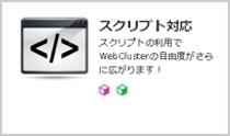 スクリプト対応.jpg