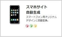 スマホサイト自動生成.jpg
