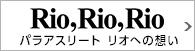Rio,Rio,Rioバナー