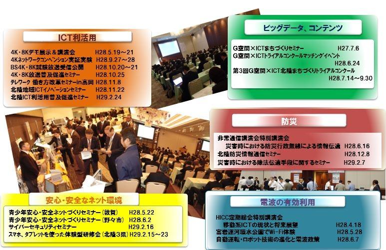 H28_event.jpg