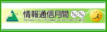 180514 情報通信月間ロゴ 360×110