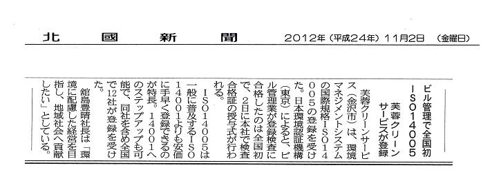 新聞記事20121102