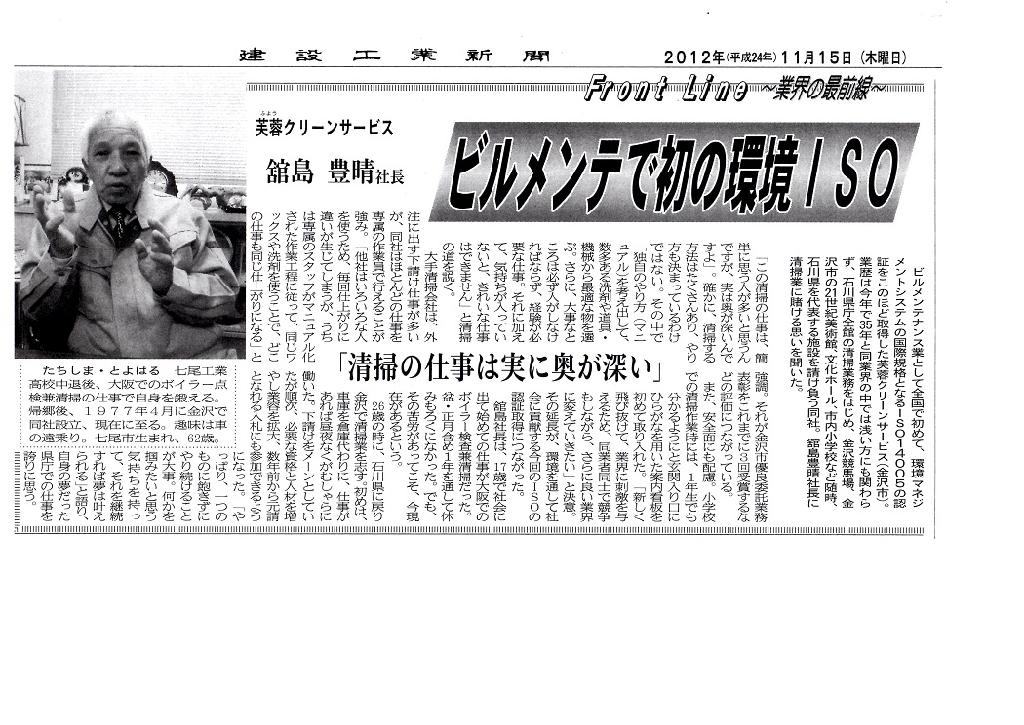 新聞インタビュー