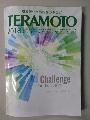 30teramoto04