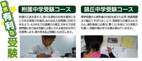 受験コース