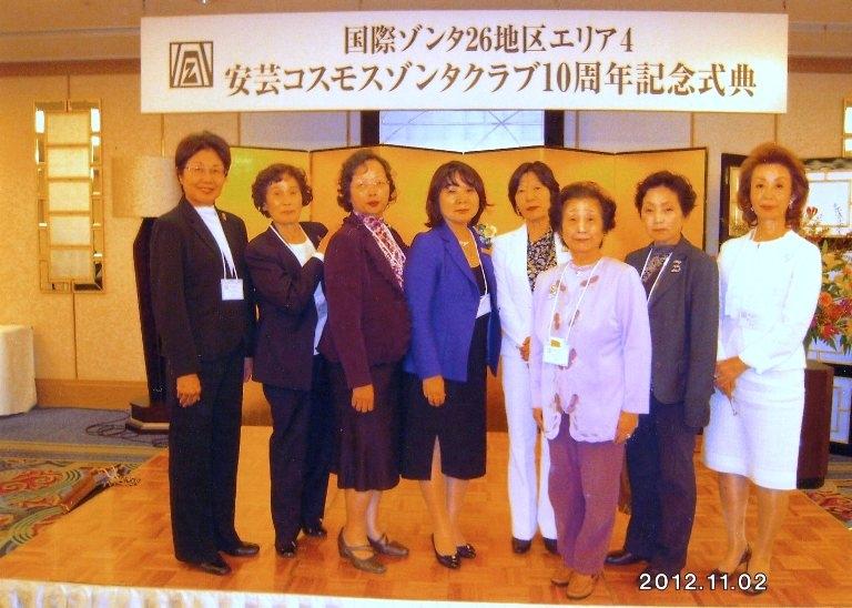 安芸コスモス10周年