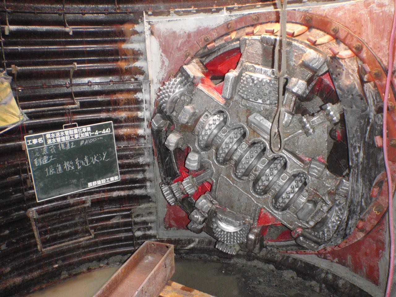 県水送水管耐震化事業 送水管埋設工事(加賀1-4-44) 先導体到達状況