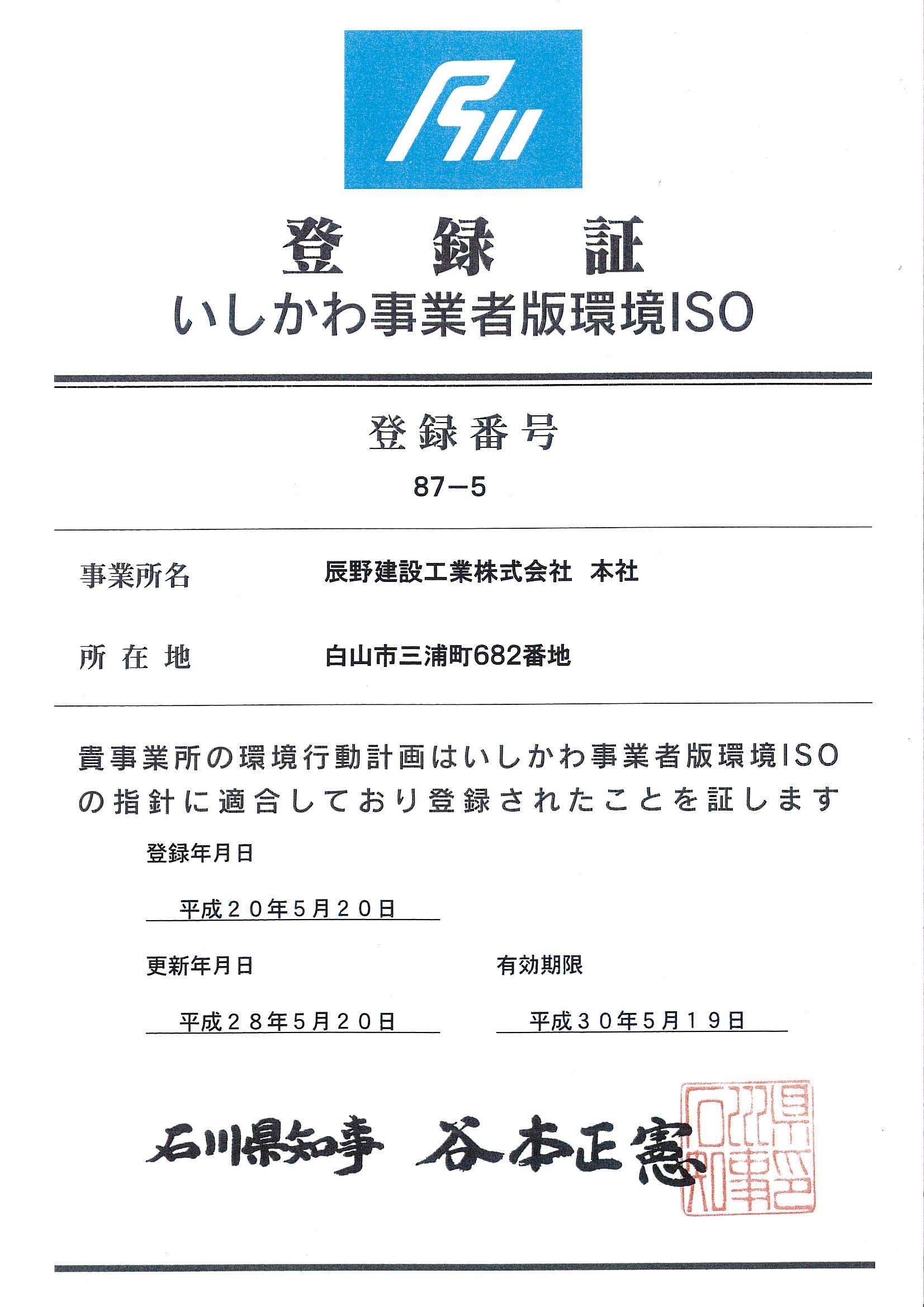 いしかわ版環境ISO