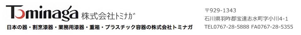 トミナガtop.jpg