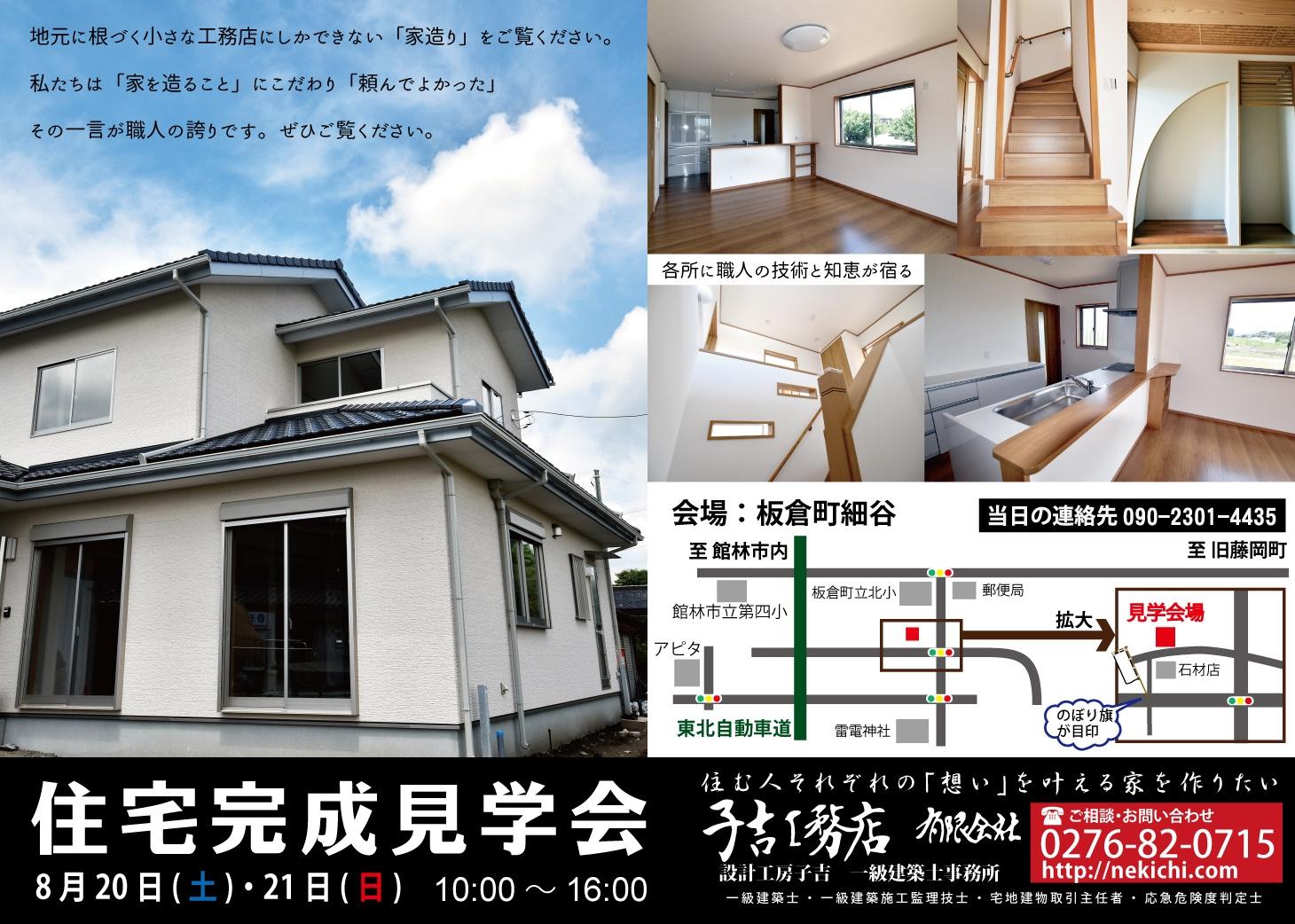 2016.8広告
