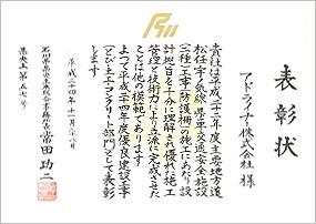 賞状(防護柵工)