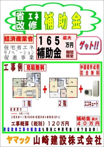 省エネ補助金H28