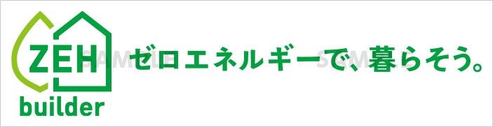 ZEH ロゴ