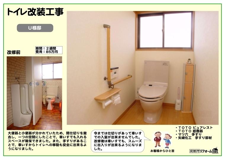 U様邸トイレ改装工事