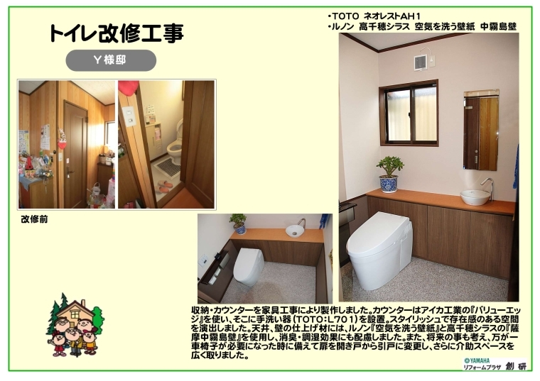 Y様邸トイレ改修工事