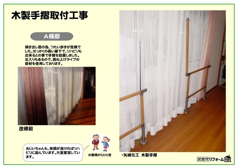 A様邸木製手摺取付工事