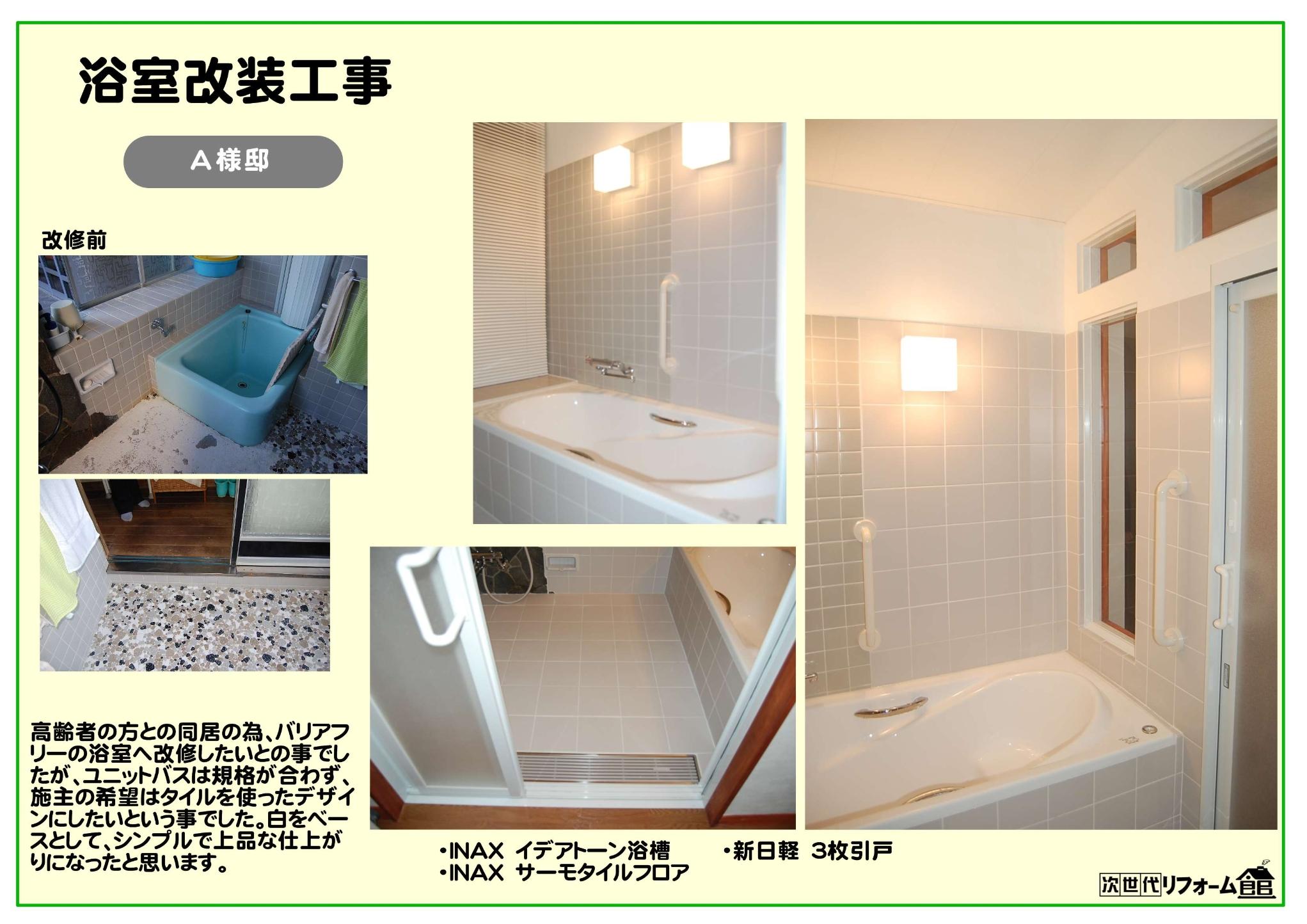 A様邸_浴室改修工事