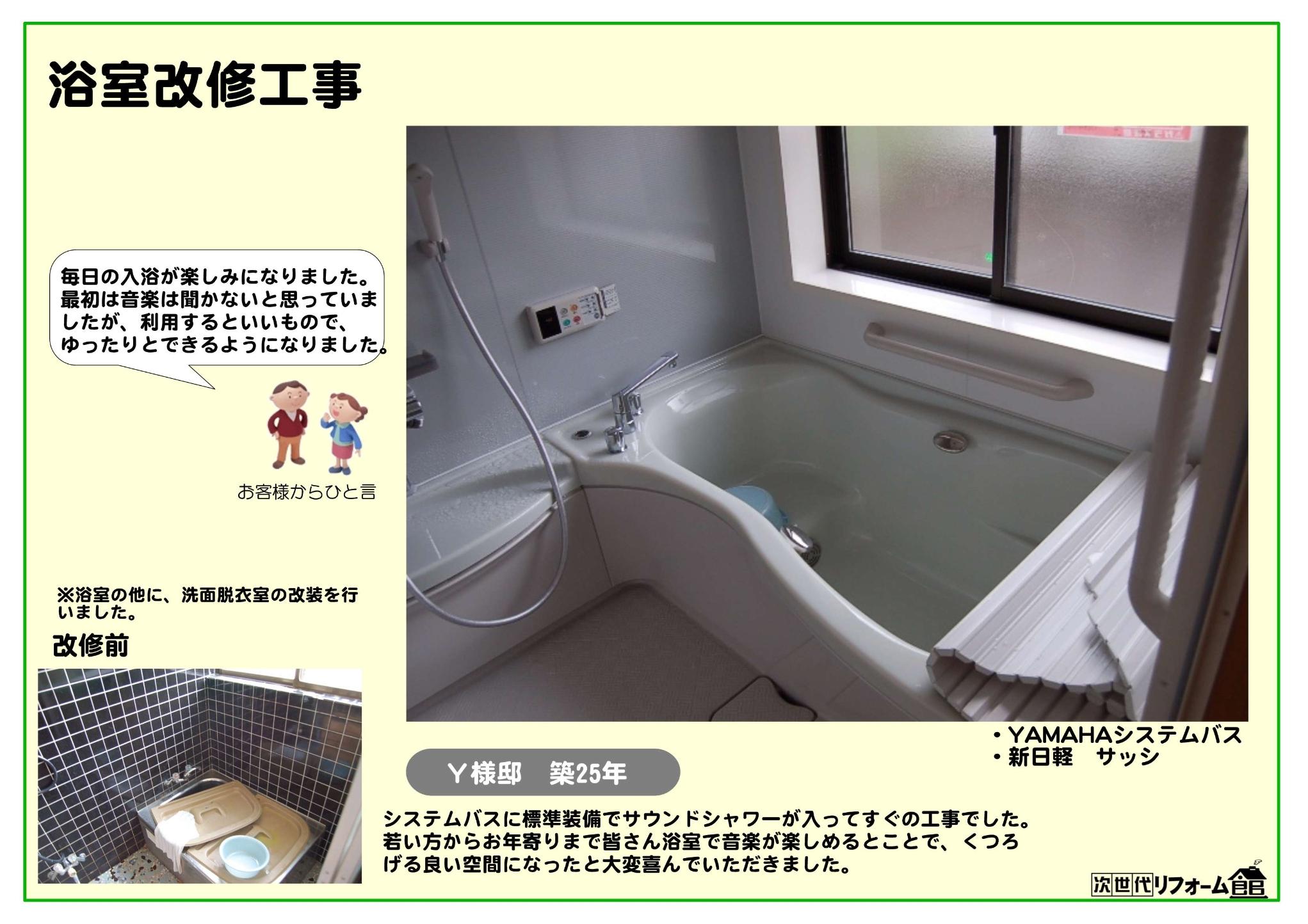 Y様邸_浴室改修工事
