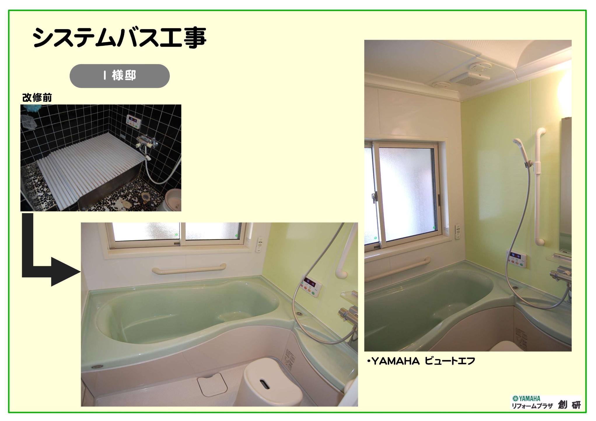 I様邸_浴室改修工事