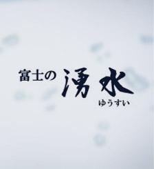 富士の湧水