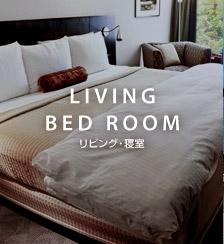 リビング・寝室