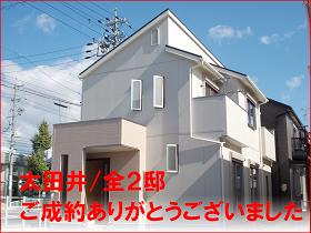 新築分譲戸建/守山区太田井御礼