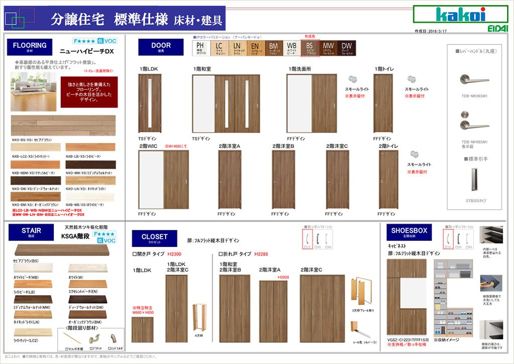 当社標準仕様 床材・建具