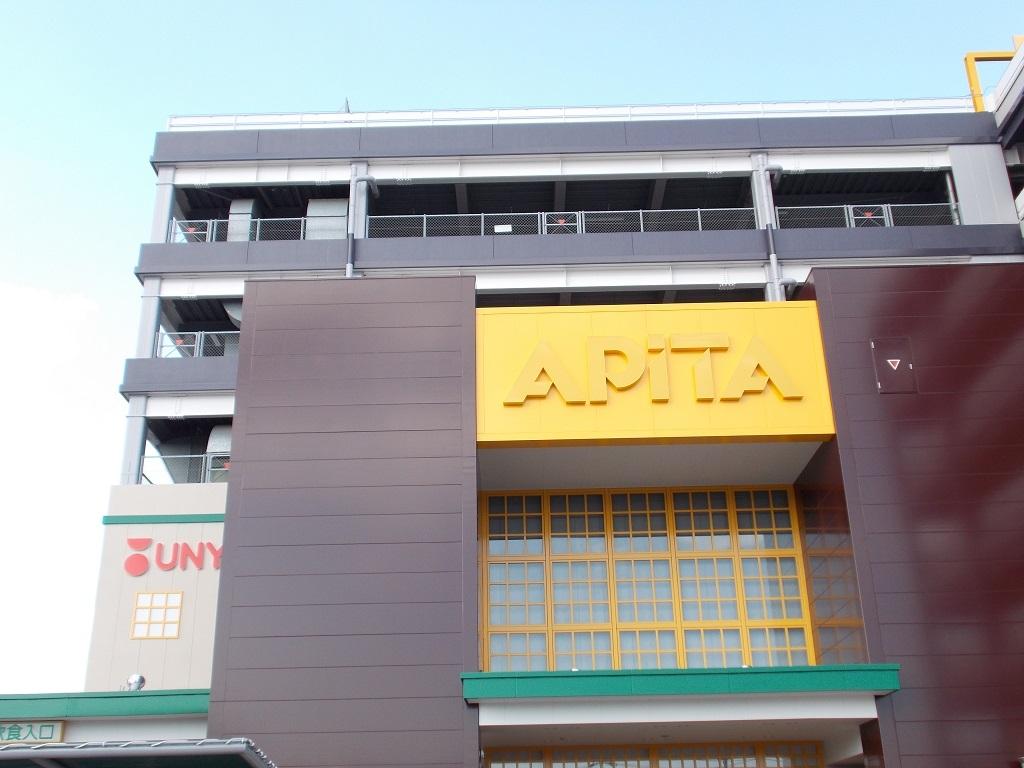 アピタ守山店