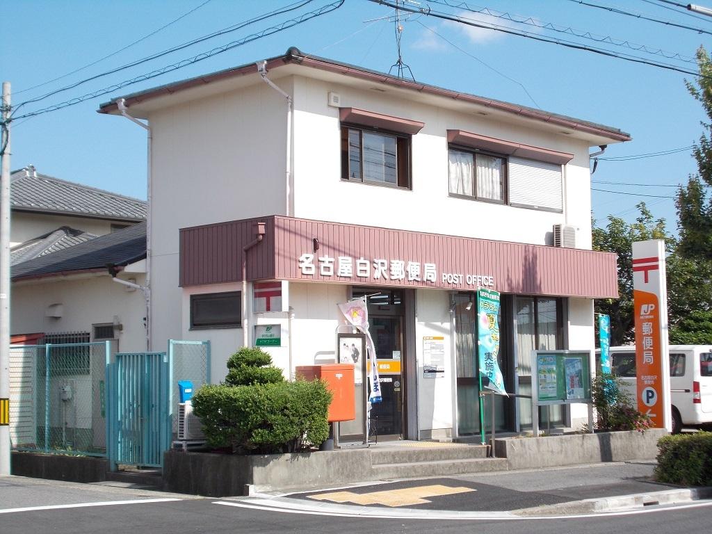 白沢郵便局