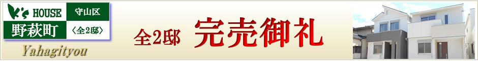 名古屋市守山区新築戸建分譲 建売住宅 野萩町 喜多山南