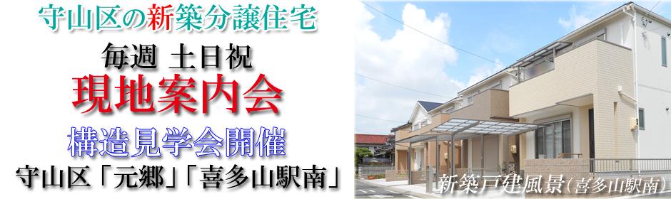 守山区の新築戸建 分譲 建売住宅 喜多山駅 小幡駅 JR新守山