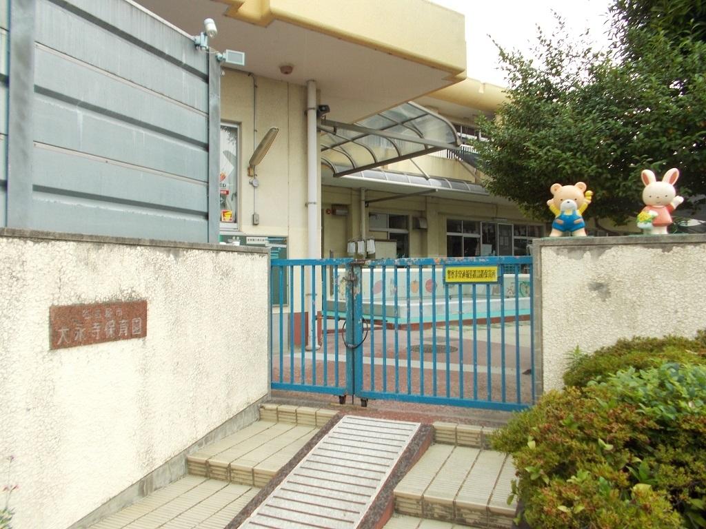 大永寺保育園