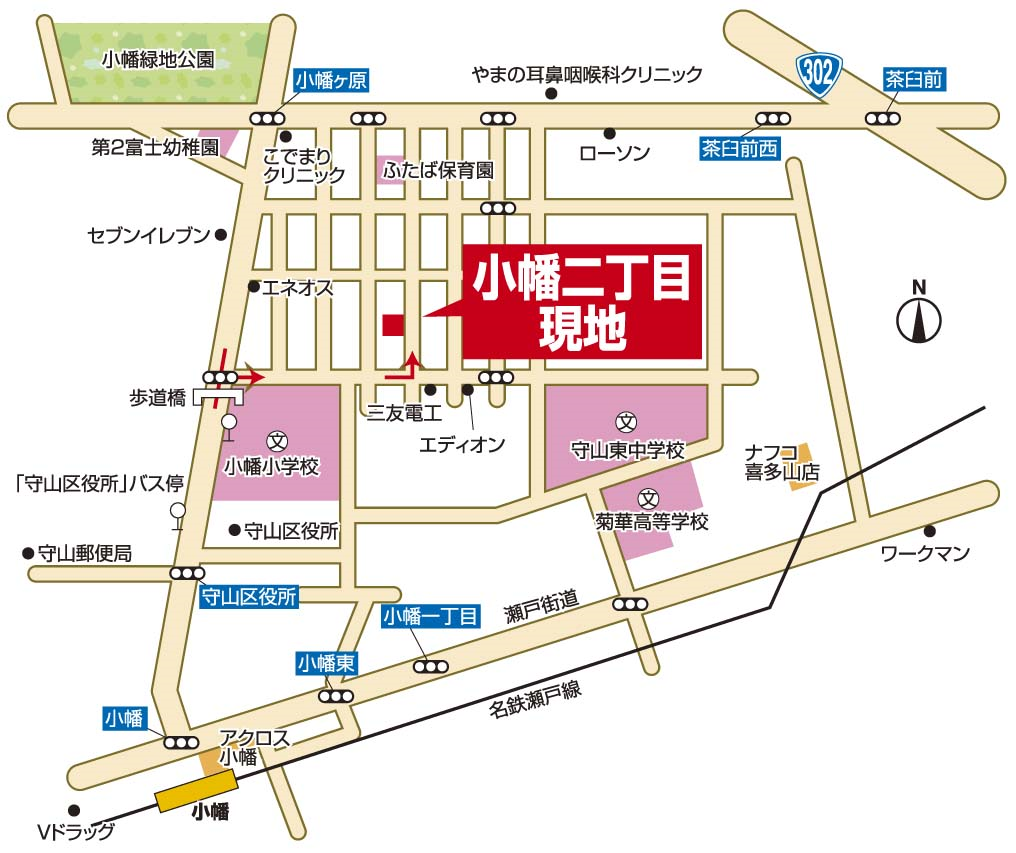 小幡二丁目インフォメーション