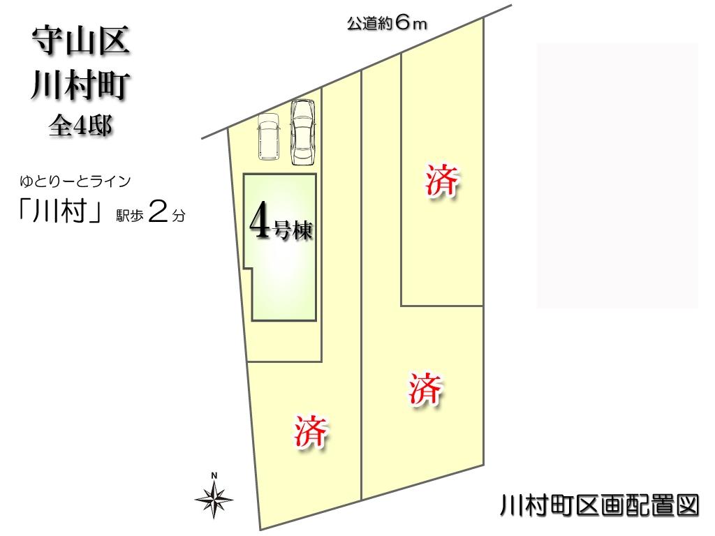 守山区川村町区画配置図