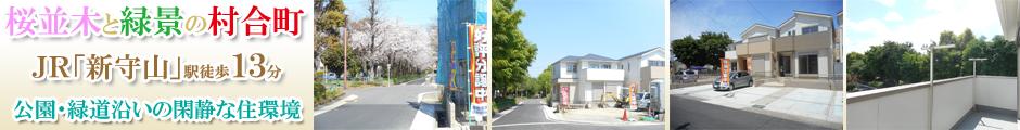 名古屋市守山区新築戸建分譲 建売住宅 村合町 JR
