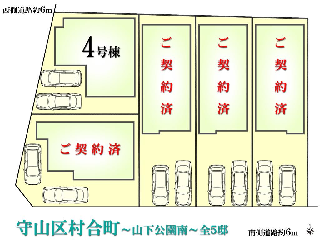 村合町 新築分譲住宅 区画配置図