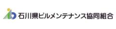 石川県ビルメンテナンス協同組合