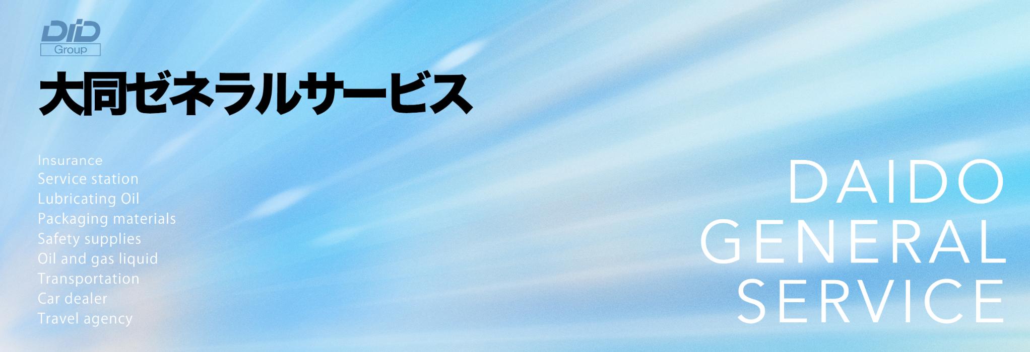 大同ゼネラルサービス_TOP画像