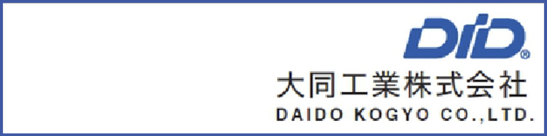リンク_大同工業株式会社
