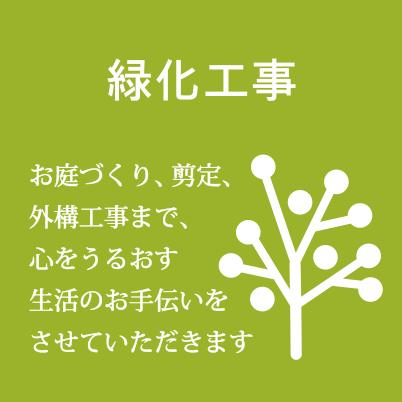 緑化工事アイコン