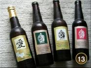 『那須高原ビール』