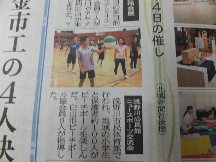 ニュースポーツ交流会1s
