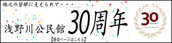 30周年1